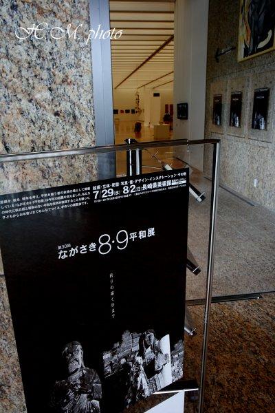 2009_長崎8・9平和展_01.jpg