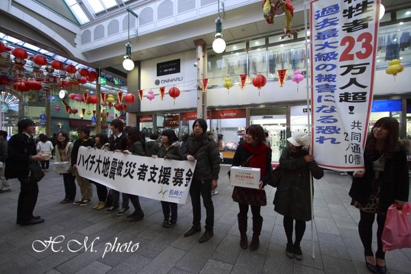 2010_ハイチ大地震被災者支援募金(長崎大学)_02.jpg