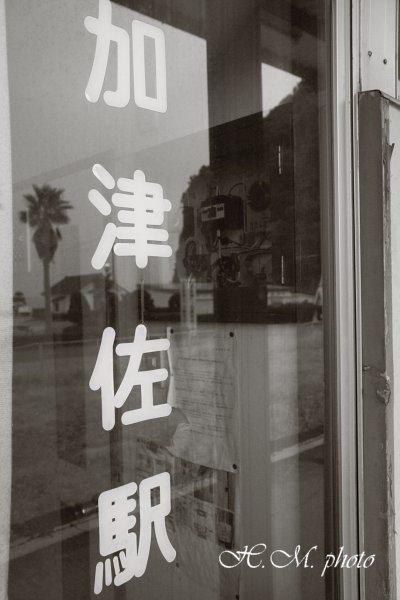 2010_廃線_加津佐駅_01.jpg