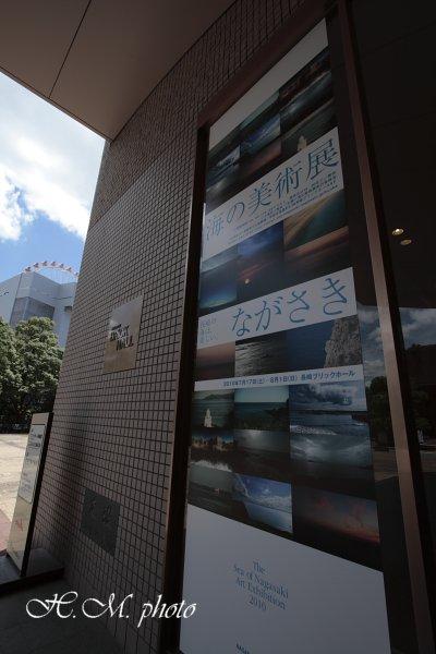2010_海フェスタながさき_01.jpg