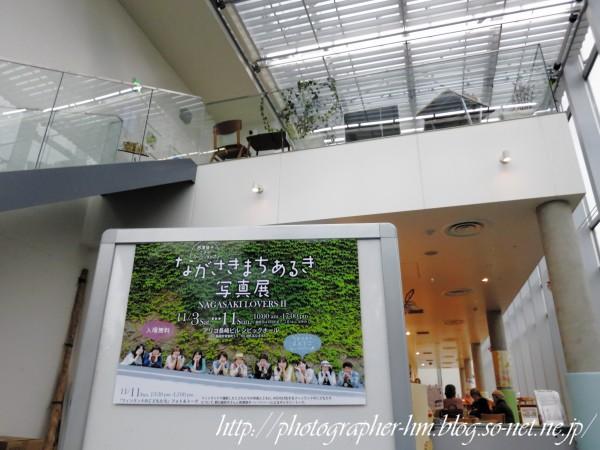 2012_ながさきまちあるき写真展_02.jpg
