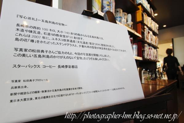 2012_松田典子写真展_02.jpg