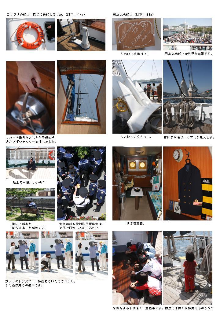 長崎帆船まつり2.jpg